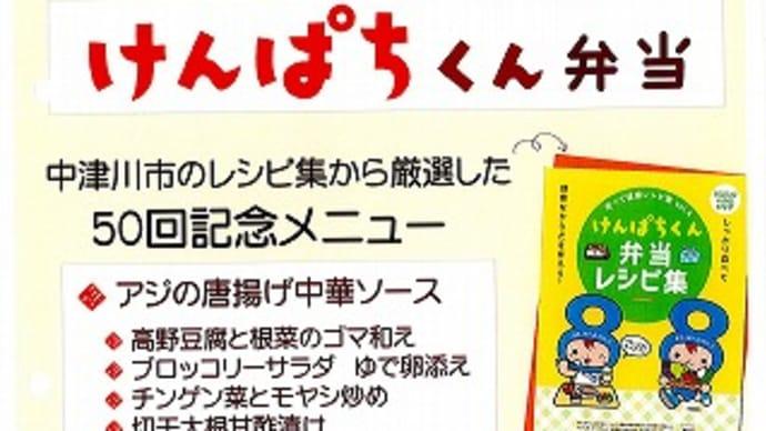 7/28(水)道の駅花街道つけち売店にて、けんぱちくん弁当を販売!