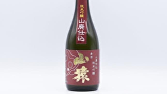 【山口県】永山酒造合名会社の地酒『清酒 山猿 山廃仕込 純米吟醸』📷ぶらり旅いい酒2021-4-5