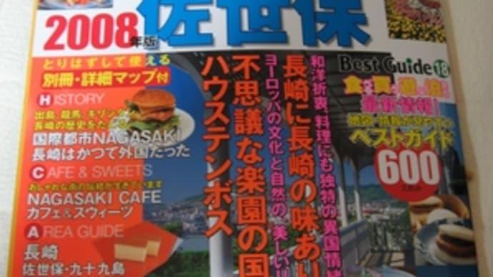 08年2月長崎・福岡の旅(その0・経緯について)
