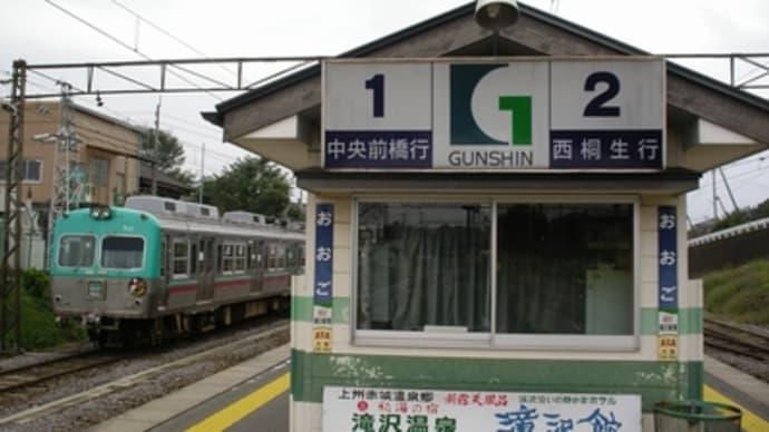 上毛電鉄訪問と貸切列車の旅。その2(10月14日)