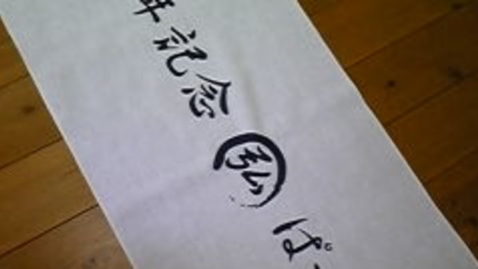 オリジナル日本手ぬぐい