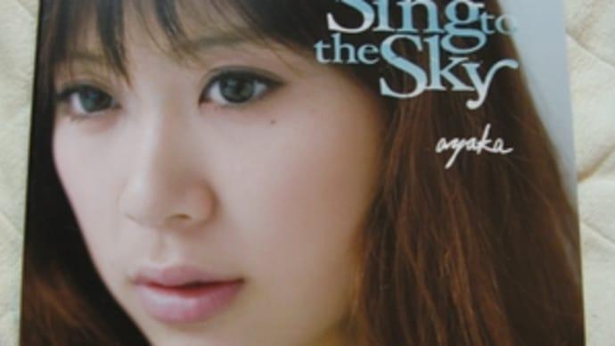 絢香-「Sing to the sky」の楽譜を買ったよ
