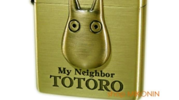 久しぶりのジブリZIPPO「ジジ」「小トトロ」入荷してます!