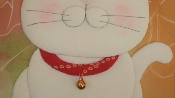 先日の「猫の日」にUP予定だった「猫」作品(押し絵)・・・むっちゃお気に入り「ほっこり」作品(^^)