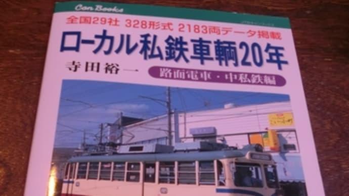 【書籍】ローカル私鉄車輛20年・路面電車・中私鉄編