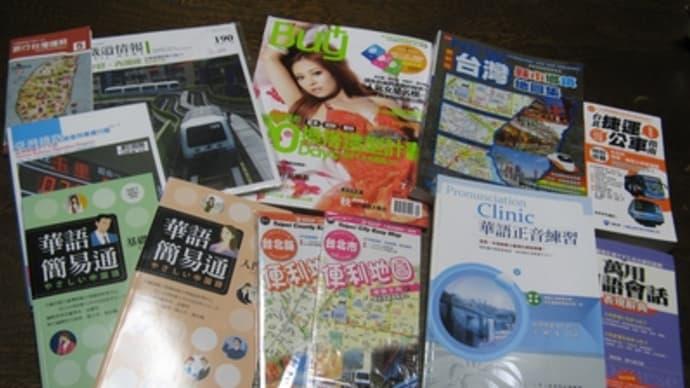 09年9月台湾の旅(エピローグ?)