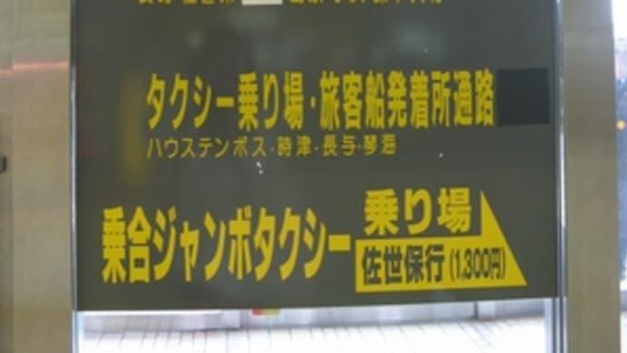 08年2月長崎・福岡の旅(その2・ハウステンボスへの道)