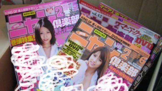 段ボール箱いつぱいの工ロ本(DVD付)
