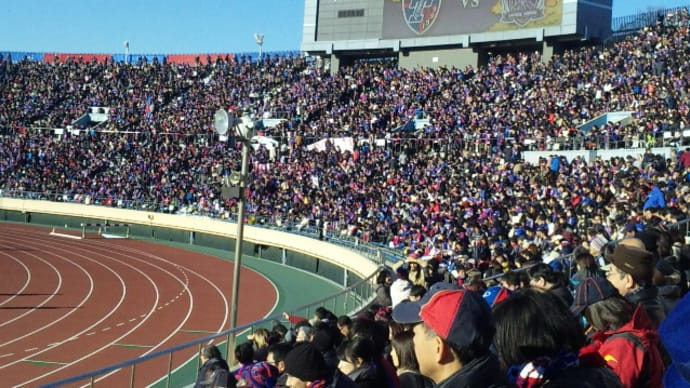 FC東京×広島@国立【天皇杯】