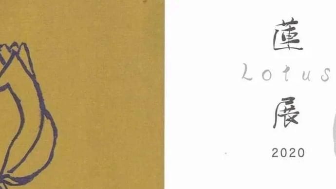 展示会のご案内/「蓮展」2020.9月25日(金)〜9月28日(月)