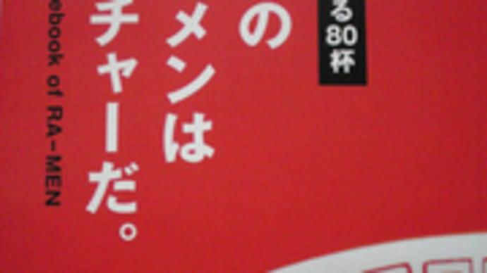 京都のラーメンはカルチャーだ。