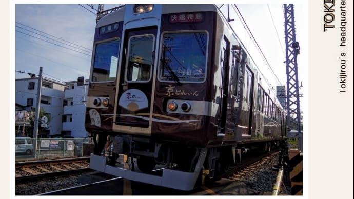 (快速特急) 京とれいん  ・ 阪急京都線