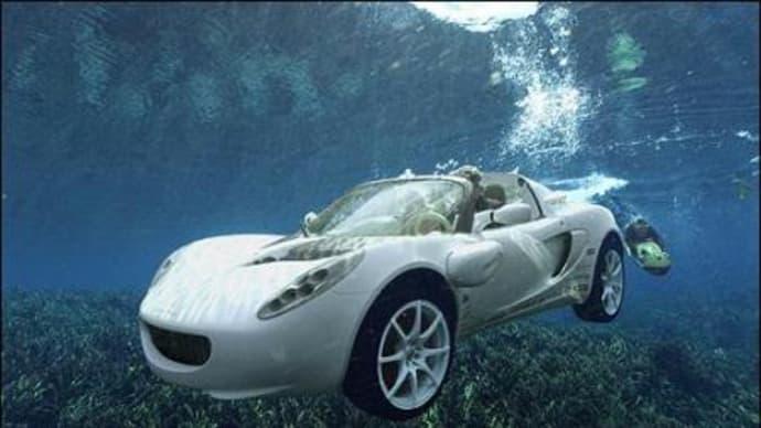 潜航も可能 夢の自動車を開発