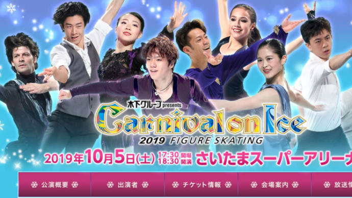 Carnival on Ice 2019
