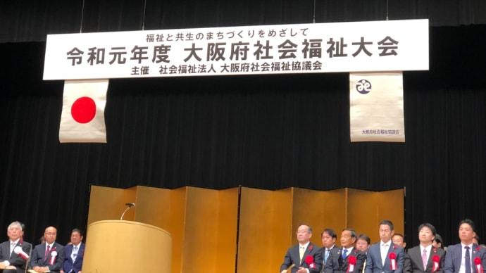 大阪府社会福祉大会。