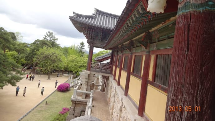 世界遺産 慶州の仏国寺と石窟庵(2)