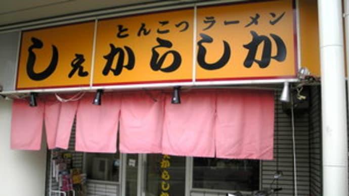 しぇからしか 東灘店@神戸市