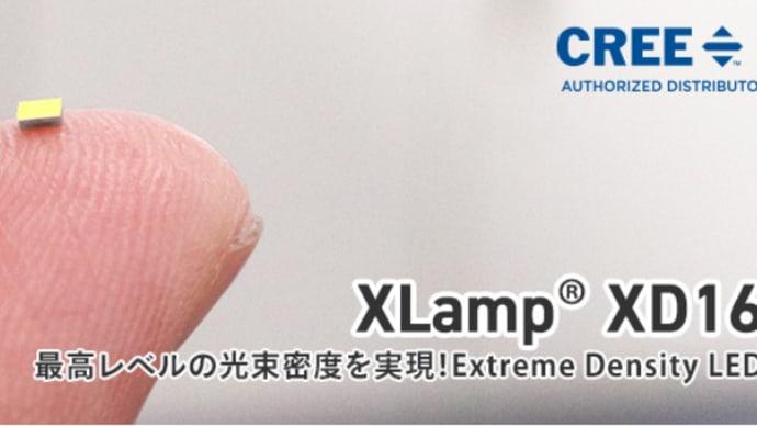 CREEのXD16 再び・・・  迷彩のブログ Ⅲ