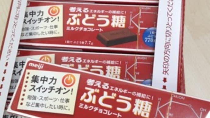 ぶどう糖ミルクチョコレート