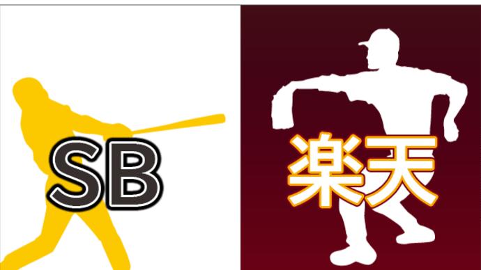 【試合速報】5/5 ソフトバンクvs楽天
