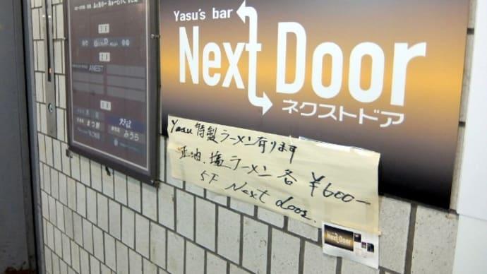 Yasu's bar  Next Door@旭川市中心部