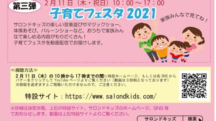 動画配信子育てフェスタ2021