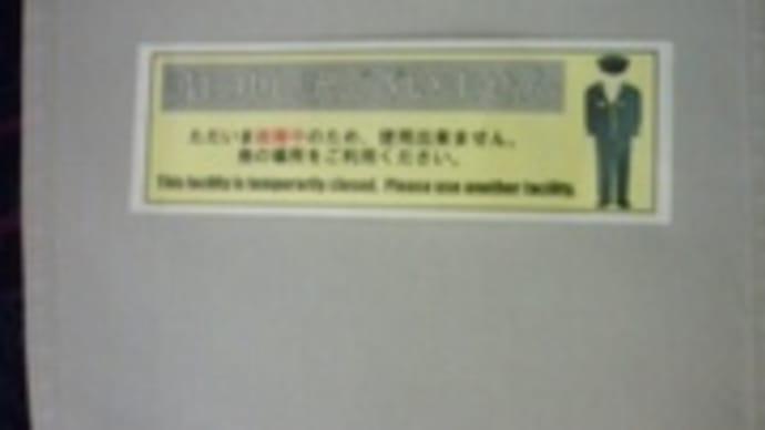 新幹線リクライニング故障中