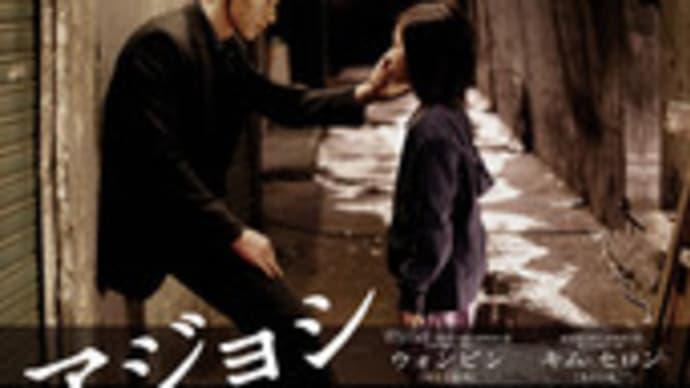 アジョシ/ The Man from Nowhere