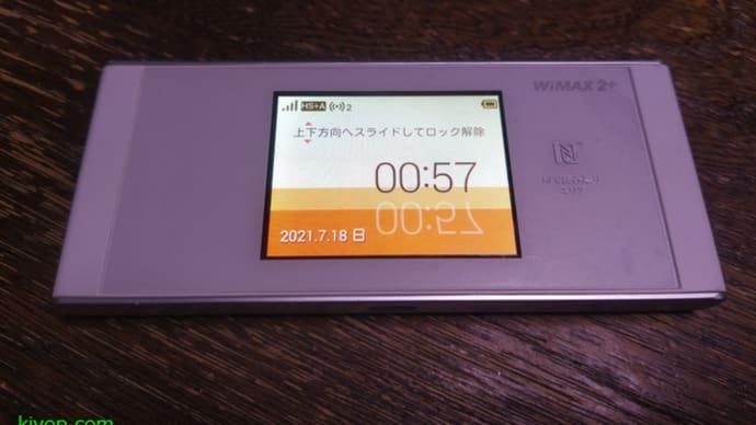 最近買ったジャンクスマホ(wimax W05)2021年7月