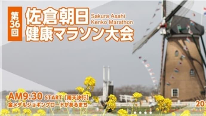 佐倉朝日健康マラソン