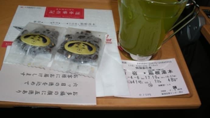 VSEで箱根湯本に・・・(4/6のお出かけ・その2)