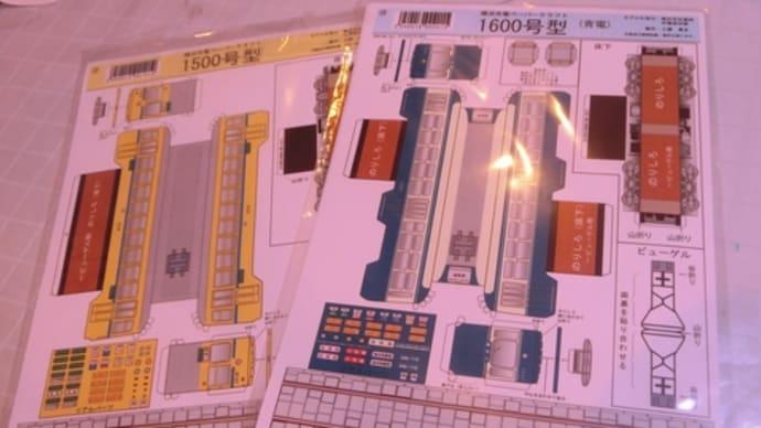 横浜市電のペーパーNゲージ模型づくり(その1・1600形の試作)