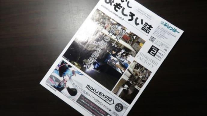 札幌・街の一コマ : タウン情報誌