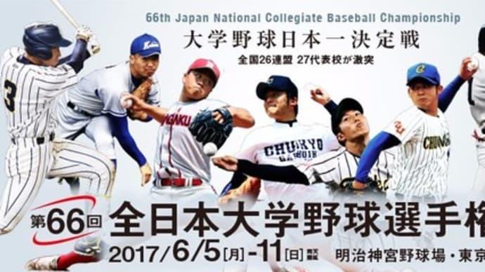 立教大×天理大【第66回全日本大学野球選手権大会】