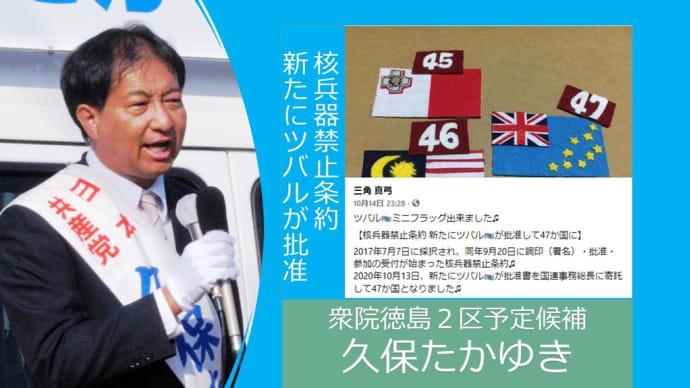 日本政府は核兵器禁止条約に参加を! ヒバクシャ国際署名に御協力ください