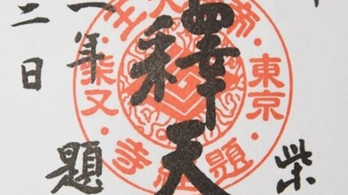 東京・題経寺(柴又帝釈天)