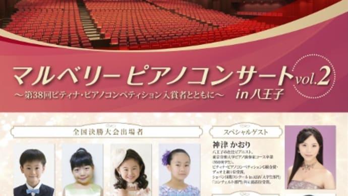 八王子マルベリーピアノコンサート