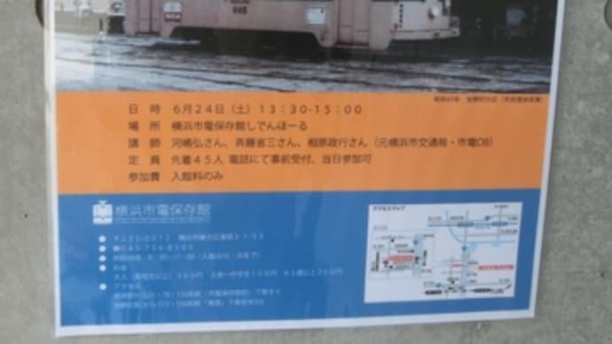 横浜市電保存館-連続講座第7回「市電の想い出~」