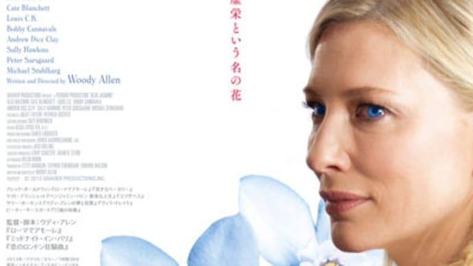 ブルージャスミン/BLUE JASMINE