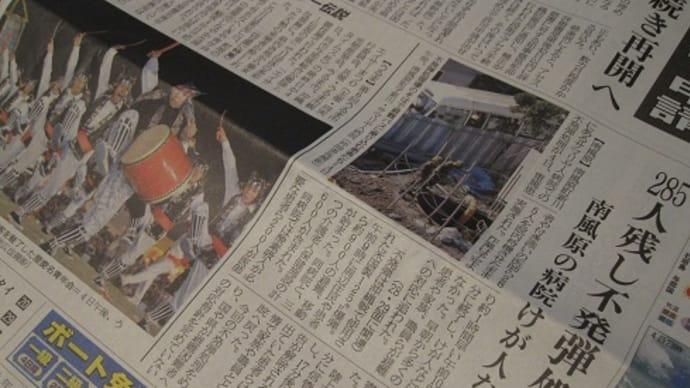 沖縄だけしか報道されないニュース。