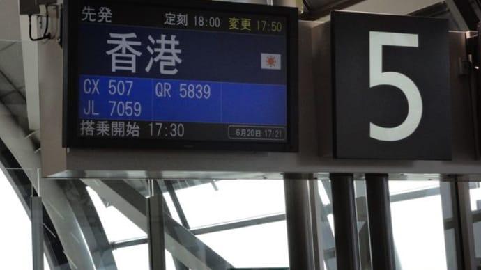 キャセイ・ビジネスクラス関空発香港行*機内の様子&機内食