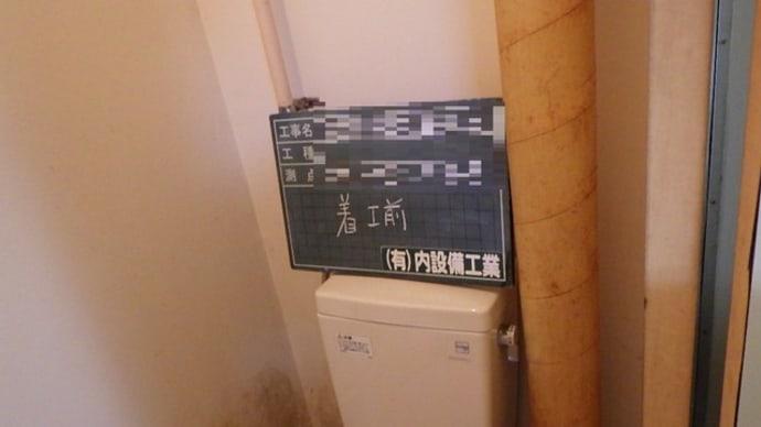 トイレの床が濡れている・・・千葉市