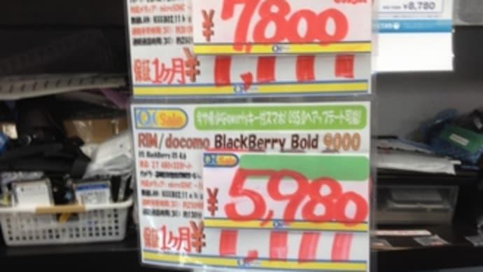 ついに念願のBlackberry・9700を買ったよ(その1)