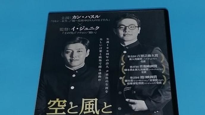 「空と風と星の詩人」尹東柱の生涯(DVD)