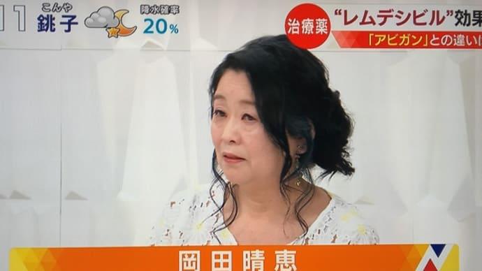 羽鳥慎一モーニングショー 岡田晴恵