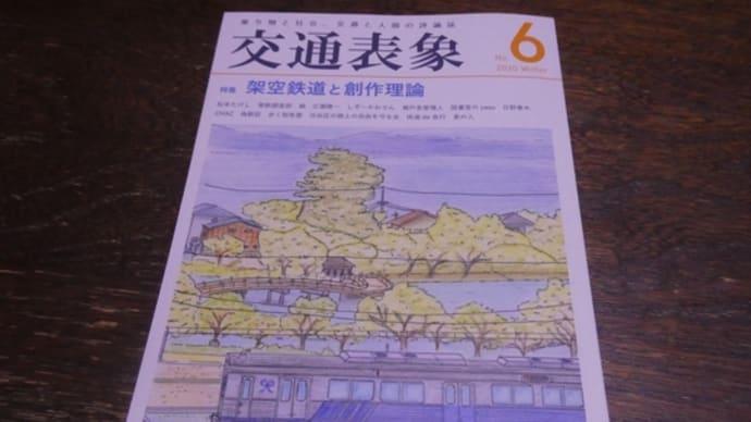 【書籍】交通表象第6号「架空鉄道と創作理論」