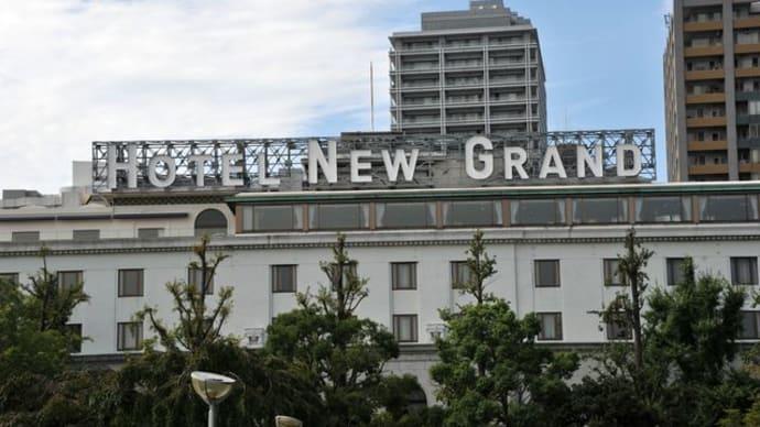 『ホテルニューグランド』宿泊