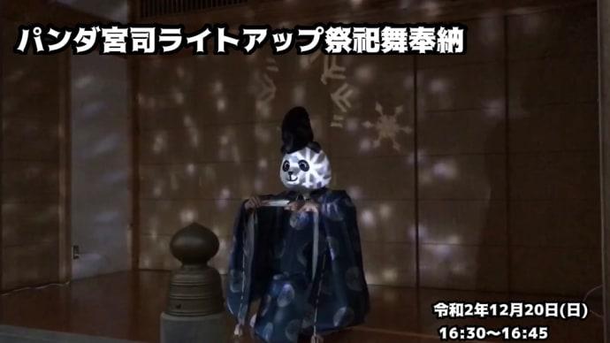 12/20 パンダ宮司 ライトアップ祭祀舞