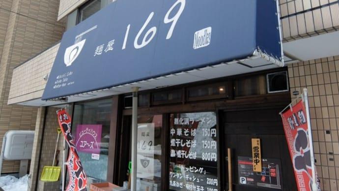 麺屋 169@札幌市中央区 3 「The・さっぽろ 味噌ラーメン」