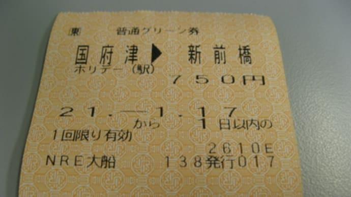 09年1月長野方面と名古屋の旅(その1・予期せずEF55に遭遇)1/17